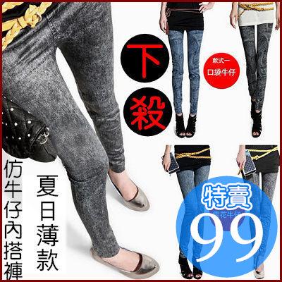【K003】shiny藍格子-仿牛仔修身顯瘦內裡夏日薄款內搭鉛筆褲