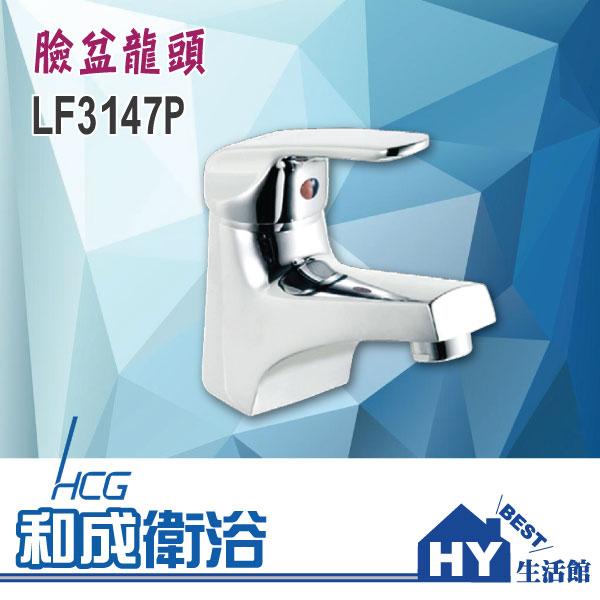 HCG 和成 LF3147P 臉盆龍頭 -《HY生活館》水電材料專賣店