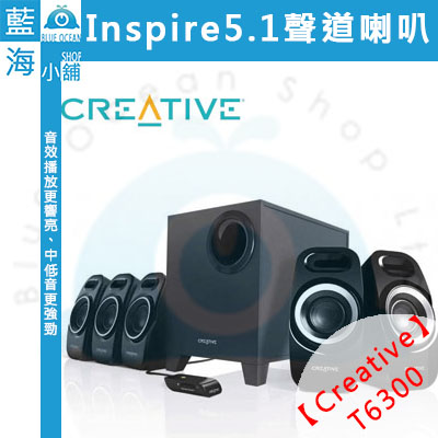 Creative Inspire T6300 5.1聲道喇叭