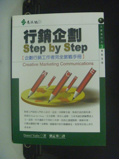 【書寶二手書T1/行銷_GTA】行銷企劃STEP BY STEP_Daniel Yadin