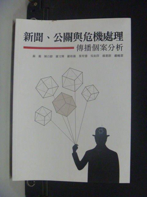 【書寶二手書T2/大學藝術傳播_GGQ】新聞公關與危機管理─傳播個案分析_蘇蘅