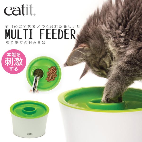 《日本GEX Catit》SENSES2.0 三合一多功能餵食器-貓慢食碗