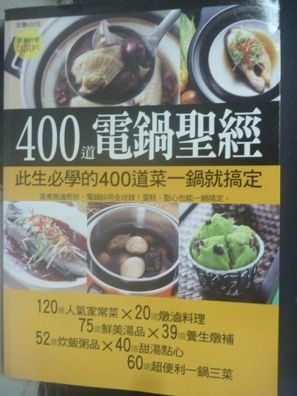 【書寶二手書T1/餐飲_XBP】400道電鍋聖經_楊桃編輯部