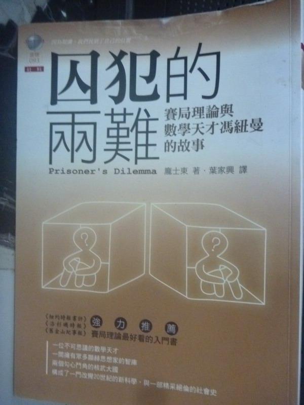 【書寶二手書T7/傳記_JAU】囚犯的兩難:賽局理論與數學天才馮紐曼的故事_葉家興, 龐士東
