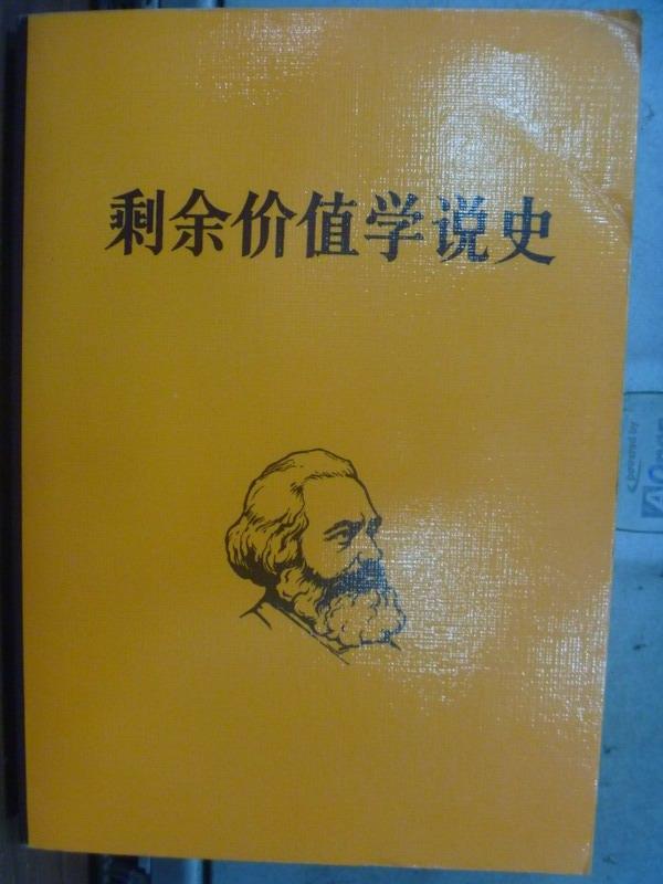 【書寶二手書T7/歷史_MNE】剩餘價值學說史_1975年_簡體