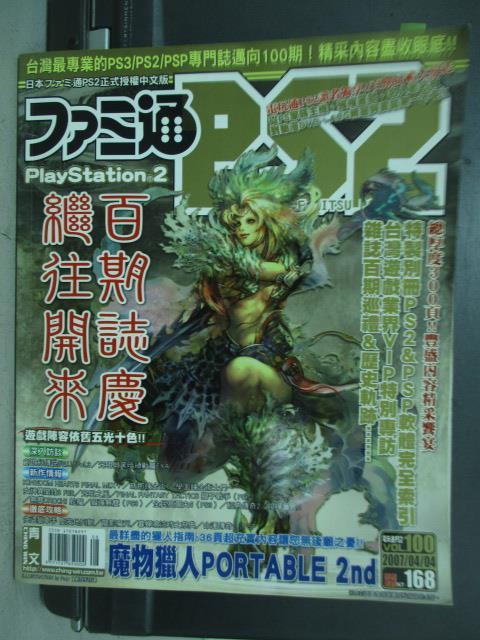 【書寶二手書T1/電玩攻略_QNZ】Famitsu ps2_vol.100_慶祝100期_特別企劃輪番上陣等