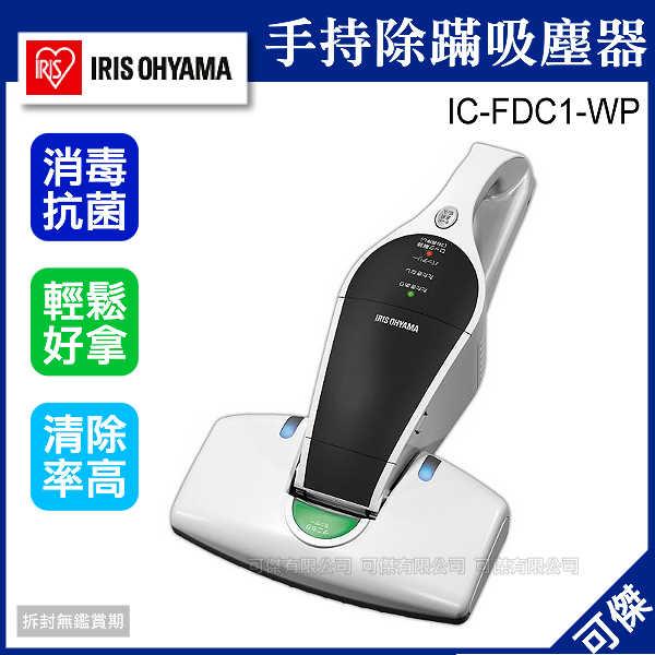可傑  IRIS OHYAMA  IC-FDC1  手持除蹣吸塵器 除塵蟎機 白色 無線 殺菌 清除率高 居家 過年掃除 公司貨