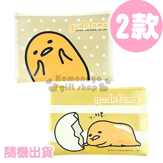 〔小禮堂〕蛋黃哥 拉鍊筆袋《2款.隨機出貨.黃.點點/條紋》矽膠材質