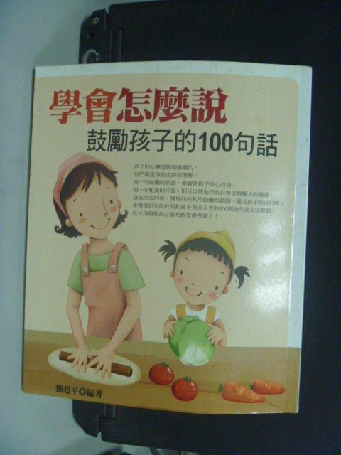 【書寶二手書T3/親子_JOT】學會怎麼說鼓勵孩子的100句話-教養04_劉超平