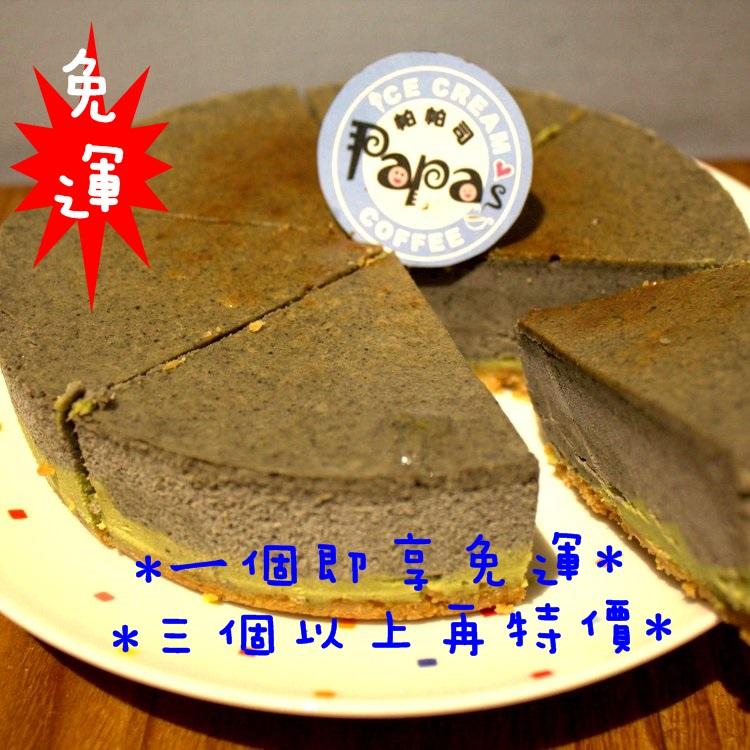 Papas帕帕司黑芝麻禪風重乳酪 6吋 【3~5個下標區*最低購買量為3個*】