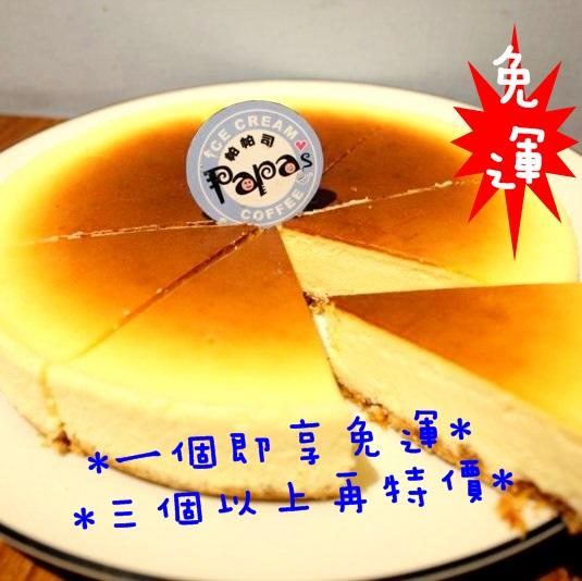 Papas帕帕司金黃重乳酪蛋糕     6吋 【6個以上下標區*最低購買量為6個*】