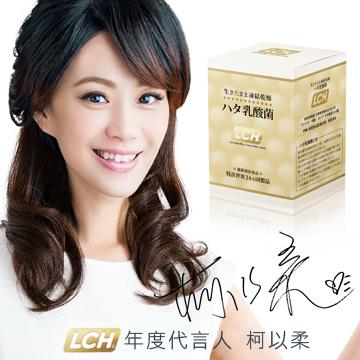 LCH乳酸菌*1盒【30包*1盒/一個月份 】