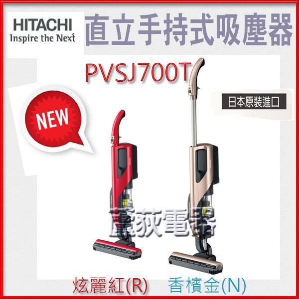 【日立~蘆荻電器】全新【HITACHI直立/手持兩用充電式吸塵器】PVSJ700T另售CVSP3T.PVSC200T.PVSJ500T