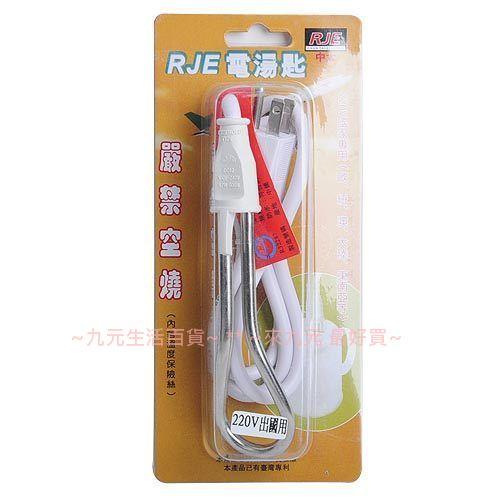 【九元生活百貨】RJE電湯匙-220V/500W 出國用電湯匙