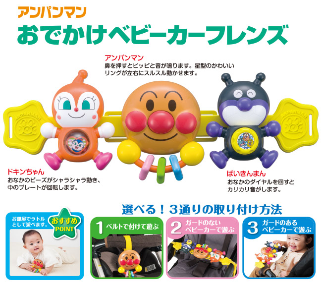日本代購預購 麵包超人 娃娃車手推車玩具 幼童聲響玩具 滿600免運費  707-345