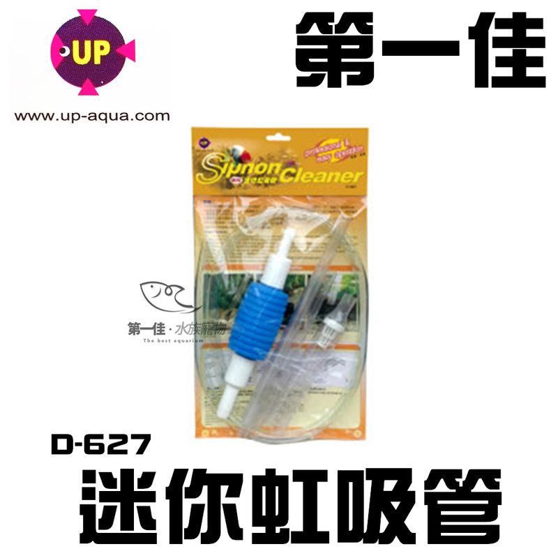 [第一佳水族寵物] 台灣UP雅柏 〔D-627〕迷你虹吸管 / 小型缸專用 換水器