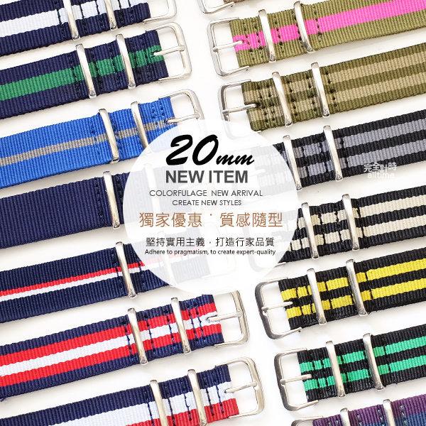 【完全計時】手錶館│超夯 個性百搭 條紋 尼龍錶帶 20mm 帆布NATO zulu G10四環 禮物 電子錶 代用帶