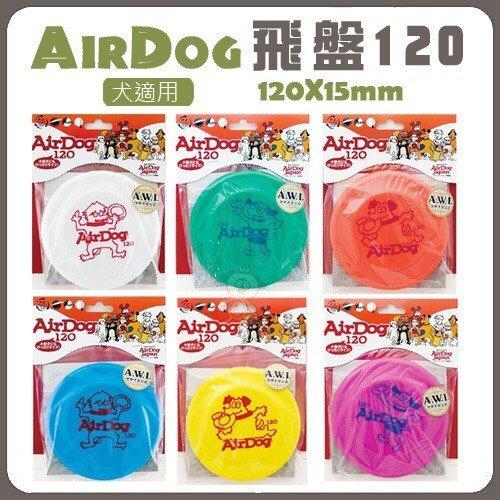 【恰恰】AirDog飛盤-120(共六色)小