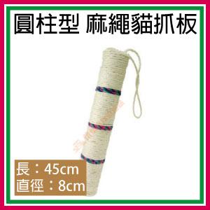 【恰恰】麻繩貓抓板/圓柱