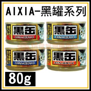 【恰恰】AIXIA 黑缶系列80g