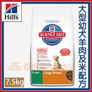 【恰恰】希爾思大型幼犬(6483)-7.5kg