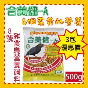 【恰恰】合美健 8號 雜食鳥營養飼料500g *3