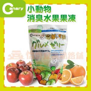 【恰恰】Canary小動物消臭水果果凍15入