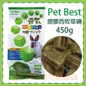 【恰恰】PET BEST 提摩西牧草磚450g