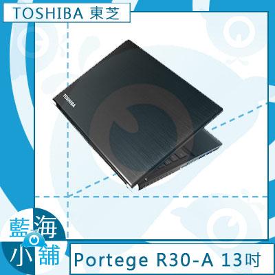 TOSHIBA Portege R30-A-00E002 黑 9時續航力 ∥ 750G大硬碟 ∥ 筆記型電腦【贈原廠包送滑鼠】三年保固