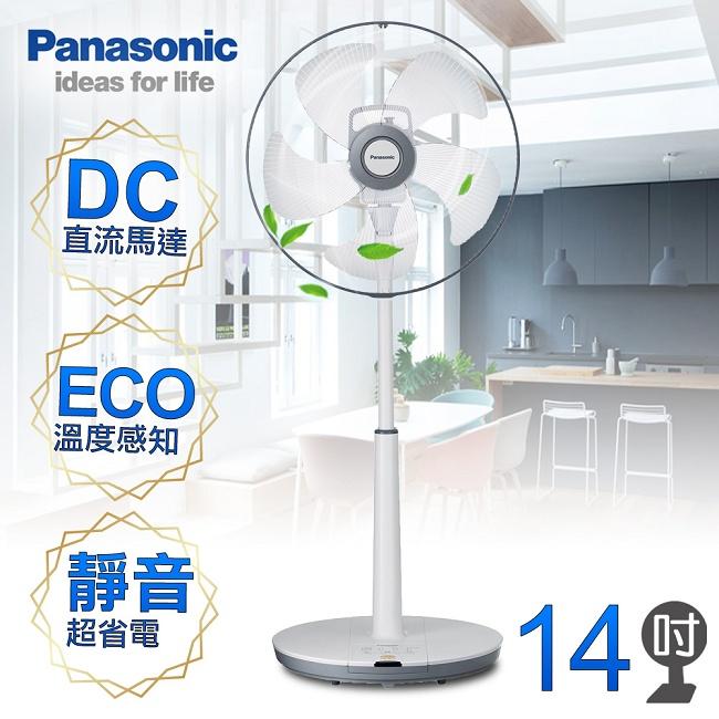 【國際牌Panasonic】14吋經典型DC直流風扇/F-S14DMD◆