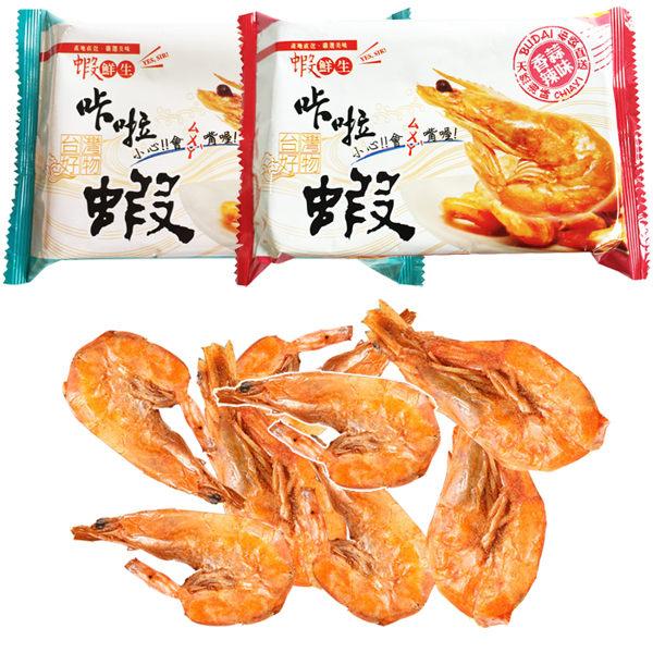 (特別版) 蝦鮮生 咔啦蝦 25g/包 咔啦脆蝦子