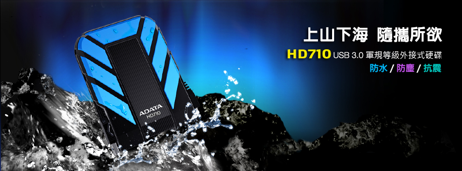 【 儲存家3C】威剛 1T 1TB HD710 USB3.0 防水抗震行動硬碟通過IPX7測試 三年保固