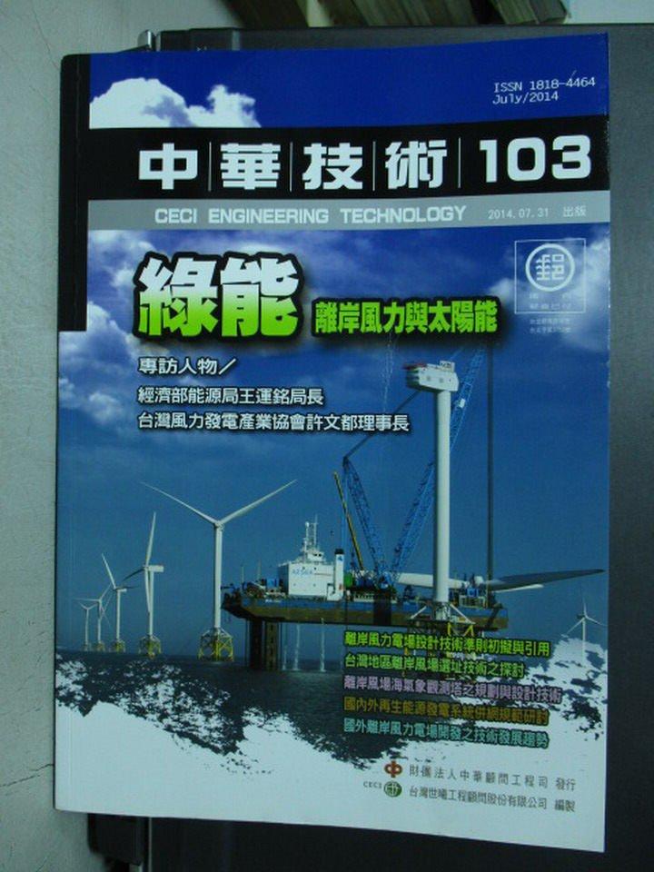 【書寶二手書T4/雜誌期刊_YHX】中華技術_103期_綠能離岸風力與太陽能等