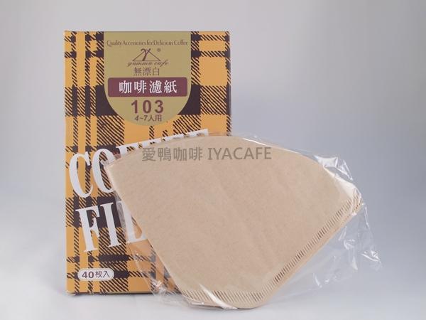 《愛鴨咖啡》103 扇形濾紙 無漂白 咖啡 濾紙 4-7杯用 40枚/盒