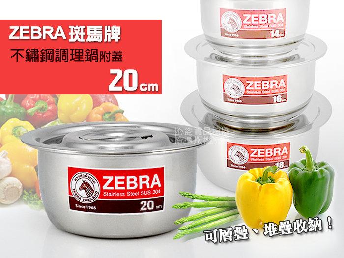 快樂屋♪ Zebra 斑馬牌 304不鏽鋼 調理鍋 20cm 厚款附蓋 電磁爐可用