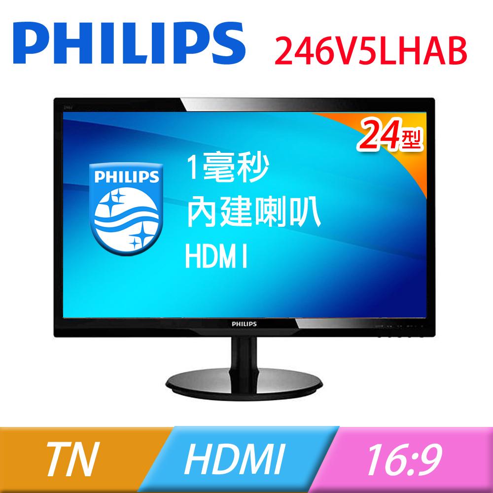 飛利浦 PHILIPS 液晶顯示器 246V5LHAB/96 V Line 24 吋 (61 公分)