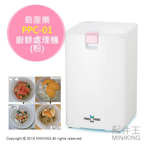 【配件王】日本代購 一年保 島産業 PPC-01 粉 廚餘機 廚餘處理機 廚餘桶 另 MS-N53