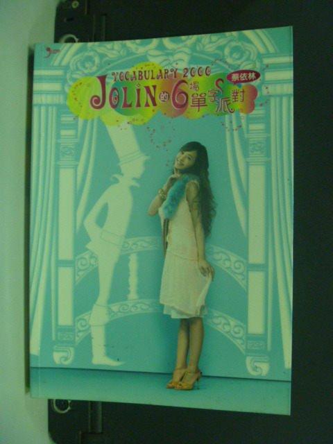 【書寶二手書T8/語言學習_MJI】Jolin的6場單字派對_原價380_蔡依林