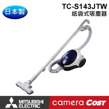 ★日本製!超輕便灰塵補手★ 【日本製】MITSUBISHI 三菱 紙袋式 吸塵器 深藍色 TC-S143JTW