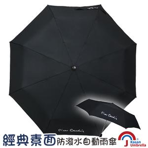 [皮爾卡登] 經典素面防潑水自動雨傘-黑色