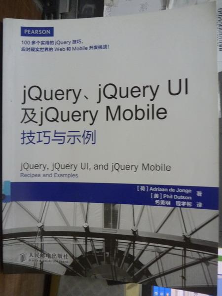 【書寶二手書T1/電腦_PJG】jQuery、jQuery UI及jQuery Mobile技巧與示例