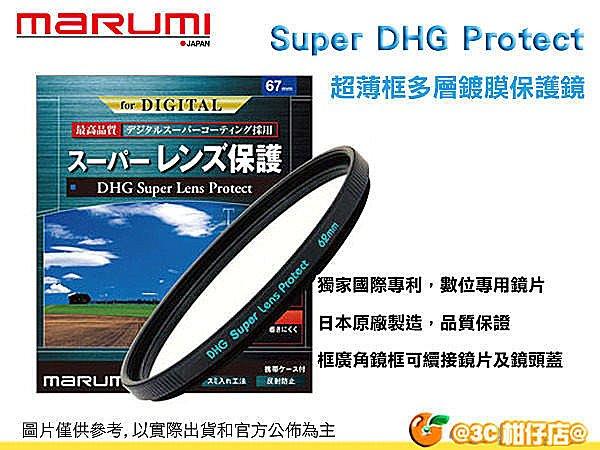 免運 送濾鏡袋 Marumi DHG super UV 95mm 95 Protect 多層鍍膜 保護鏡 超薄框 彩宣公司貨