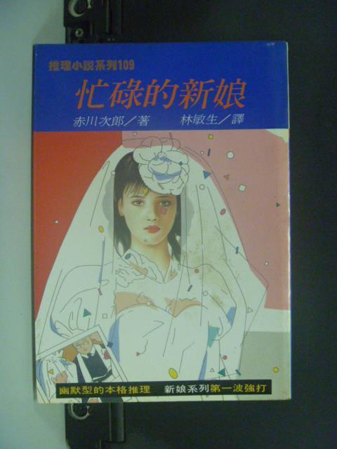 【書寶二手書T2/一般小說_GOI】忙碌的新娘_赤川次郎