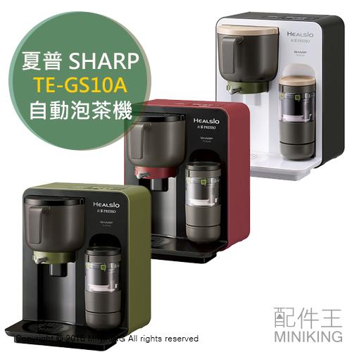 【配件王】日本代購 SHARP 夏普 TE-GS10A 自動泡茶機 茶道 冷泡茶 泡茶 420ml 共三色
