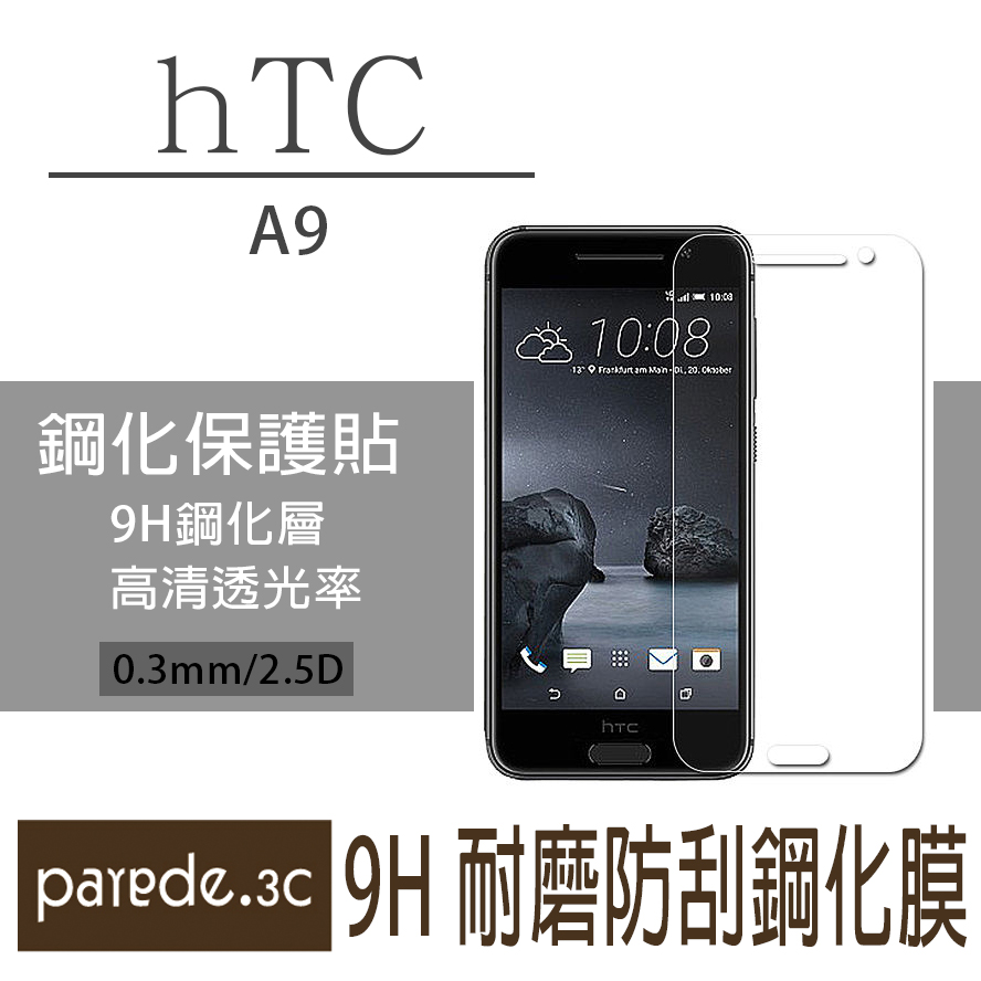HTC A9 9H鋼化玻璃膜 螢幕保護貼 貼膜 手機螢幕貼 保護貼 不滿版【Parade.3C派瑞德】