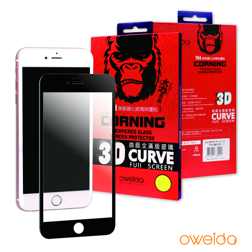 【oweida】Apple iPhone 6 / Apple iPhone 6S 4.7吋 3D曲面滿版 白/黑/玫瑰金 康寧玻璃螢幕保護貼