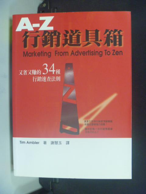 【書寶二手書T8/行銷_KHA】A-Z行銷道具箱_原價380_謝慧玉