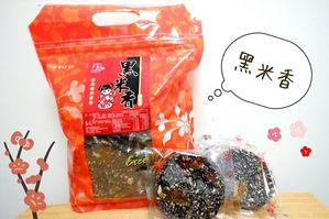 黑米香(10入裝手提禮袋)