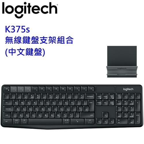 Logitech 羅技 K375s Multi-Device 無線鍵盤支架組 跨平台無線/藍牙