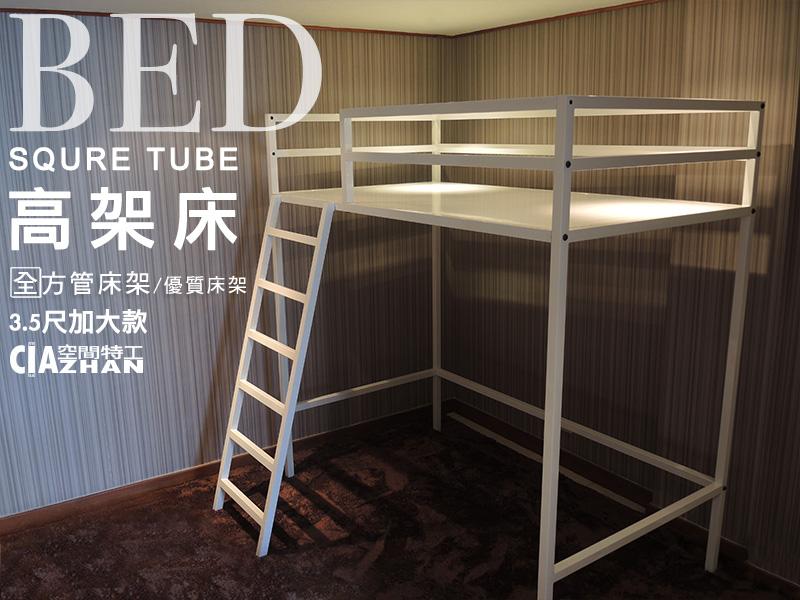 ♞空間特工♞3.5尺架高單人加大床 床架設計(38mm鐵管&18mm床板)全新 象牙白 架高床 高架床 寢具_免運費